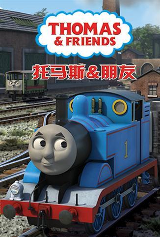 托马斯和他的朋友们第21季