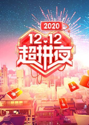 2020湖南卫视12.12超拼夜