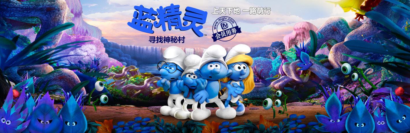 蓝精灵:寻找神秘村