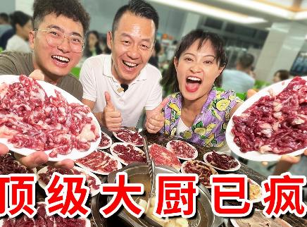 中国最新鲜牛肉吃法!